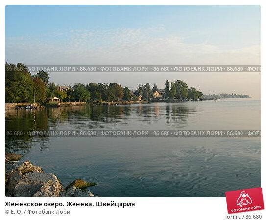 Купить «Женевское озеро. Женева. Швейцария», фото № 86680, снято 29 сентября 2006 г. (c) Екатерина Овсянникова / Фотобанк Лори