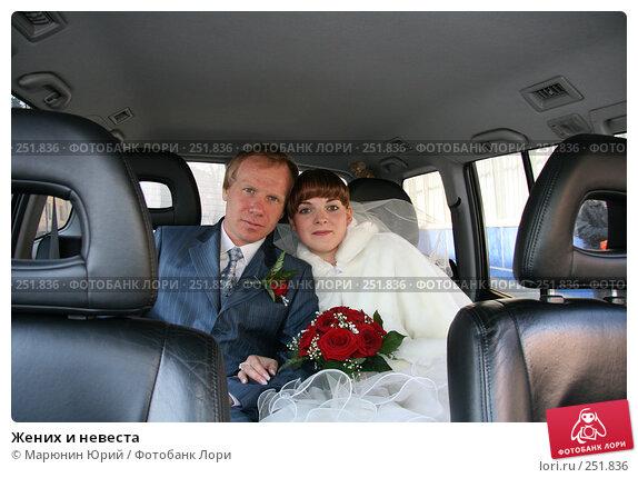Жених и невеста, фото № 251836, снято 15 марта 2008 г. (c) Марюнин Юрий / Фотобанк Лори
