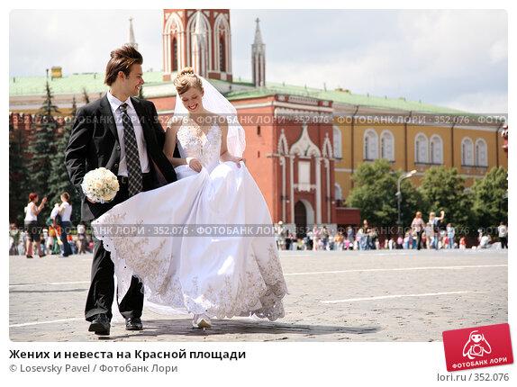 Купить «Жених и невеста на Красной площади», фото № 352076, снято 19 апреля 2019 г. (c) Losevsky Pavel / Фотобанк Лори