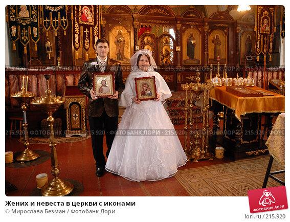 Купить «Жених и невеста в церкви с иконами», фото № 215920, снято 10 февраля 2008 г. (c) Мирослава Безман / Фотобанк Лори