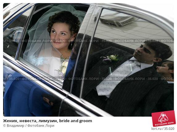 Жених, невеста, лимузин, bride and groom, фото № 35020, снято 16 сентября 2005 г. (c) Владимир / Фотобанк Лори