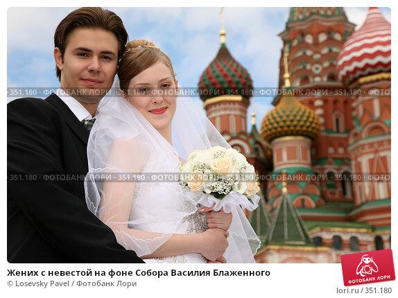 Купить «Жених с невестой на фоне Собора Василия Блаженного», фото № 351180, снято 16 января 2018 г. (c) Losevsky Pavel / Фотобанк Лори