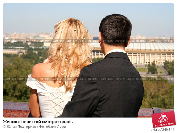 Жених с невестой смотрят вдаль, фото № 249344, снято 26 августа 2005 г. (c) Юлия Селезнева / Фотобанк Лори
