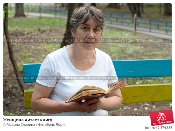 Женщина читает книгу, фото № 2574356, снято 3 июня 2011 г. (c) Марина Славина / Фотобанк Лори