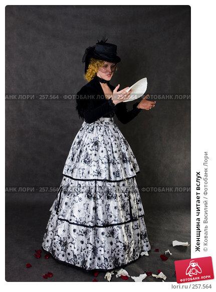Женщина читает вслух, фото № 257564, снято 7 января 2006 г. (c) Коваль Василий / Фотобанк Лори