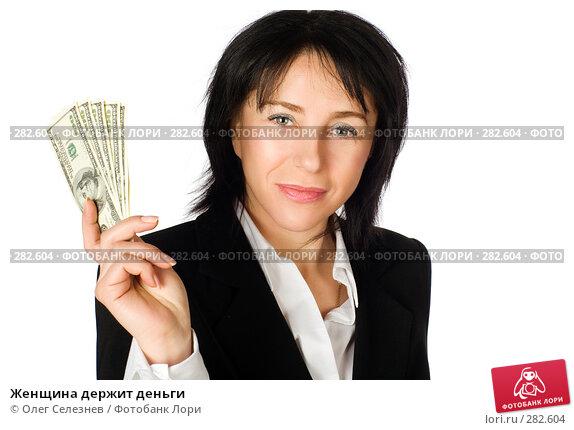 Женщина держит деньги, фото № 282604, снято 13 февраля 2008 г. (c) Олег Селезнев / Фотобанк Лори