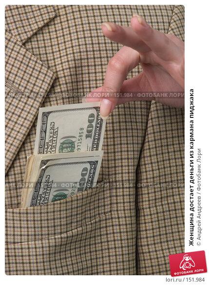Женщина достает деньги из кармана пиджака, фото № 151984, снято 2 мая 2007 г. (c) Андрей Андреев / Фотобанк Лори