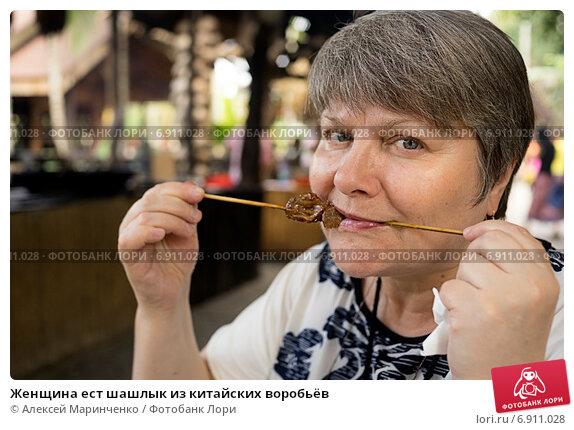 Купить «Женщина ест шашлык из китайских воробьёв», фото № 6911028, снято 7 февраля 2014 г. (c) Алексей Маринченко / Фотобанк Лори
