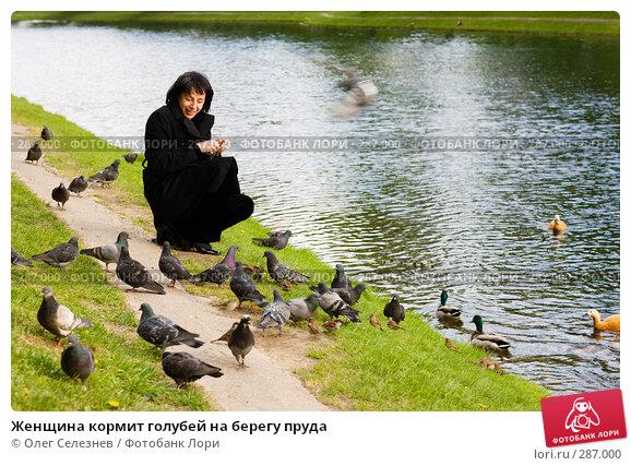 Женщина кормит голубей на берегу пруда, фото № 287000, снято 15 мая 2008 г. (c) Олег Селезнев / Фотобанк Лори