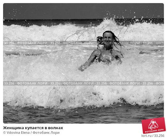 Купить «Женщина купается в волнах», фото № 33256, снято 28 августа 2006 г. (c) Vdovina Elena / Фотобанк Лори