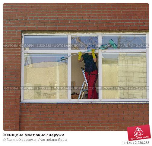 Женщина моет окно снаружи; фото 2230288, фотограф галина хор.