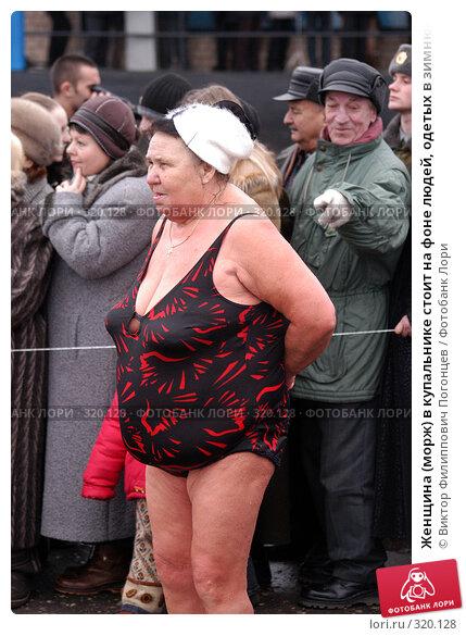 Женщина (морж) в купальнике стоит на фоне людей, одетых в зимнюю одежду, фото № 320128, снято 7 февраля 2004 г. (c) Виктор Филиппович Погонцев / Фотобанк Лори