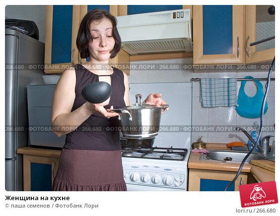Женщина на кухне, фото № 266680, снято 22 февраля 2008 г. (c) паша семенов / Фотобанк Лори