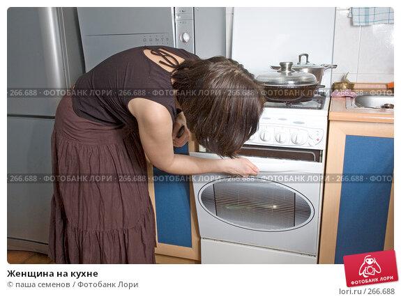 Женщина на кухне, фото № 266688, снято 22 февраля 2008 г. (c) паша семенов / Фотобанк Лори