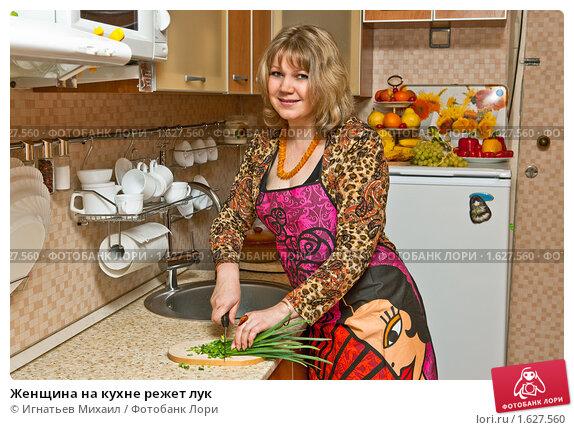 Купить «Женщина на кухне режет лук», фото № 1627560, снято 11 апреля 2010 г. (c) Игнатьев Михаил / Фотобанк Лори