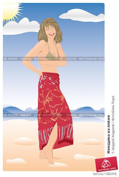 Купить «Женщина на пляже», иллюстрация № 130016 (c) Андрей Андреев / Фотобанк Лори