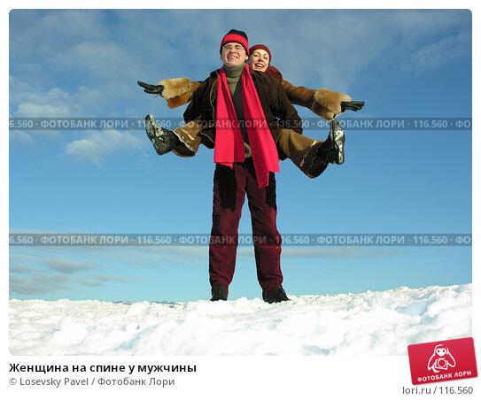 Женщина на спине у мужчины, фото № 116560, снято 14 декабря 2005 г. (c) Losevsky Pavel / Фотобанк Лори