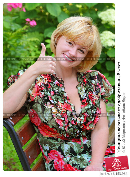 Купить «Женщина показывает одобрительный жест», эксклюзивное фото № 6153964, снято 7 июля 2014 г. (c) Юрий Морозов / Фотобанк Лори