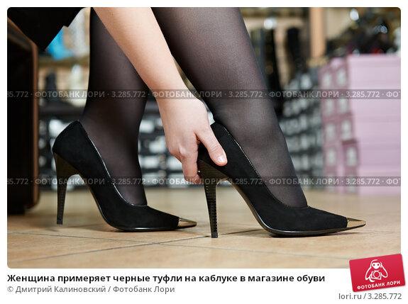 Купить «Женщина примеряет черные туфли на каблуке в магазине обуви», фото № 3285772, снято 25 апреля 2019 г. (c) Дмитрий Калиновский / Фотобанк Лори