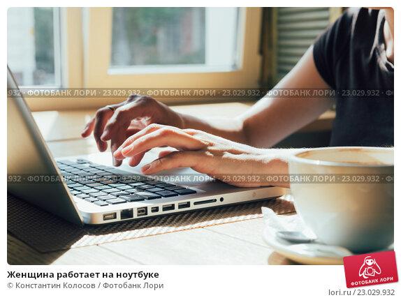Купить «Женщина работает на ноутбуке», фото № 23029932, снято 3 мая 2016 г. (c) Константин Колосов / Фотобанк Лори