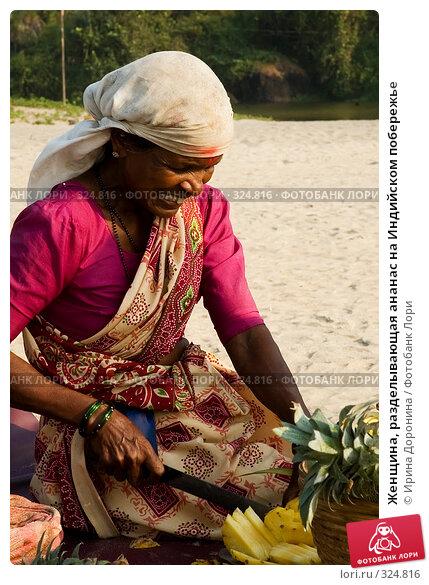 Женщина, разделывающая ананас на Индийском побережье, фото № 324816, снято 28 декабря 2007 г. (c) Ирина Доронина / Фотобанк Лори