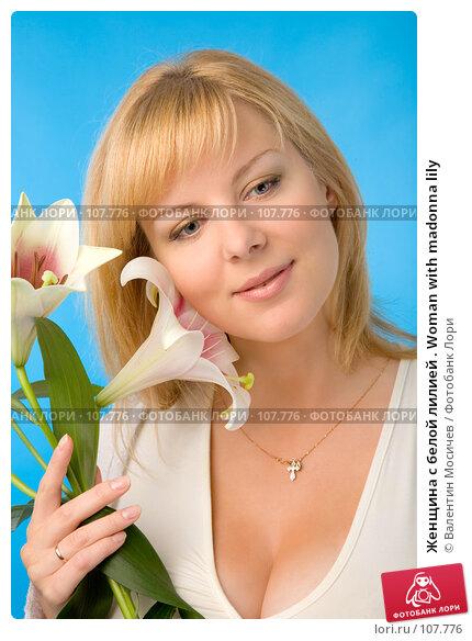 Купить «Женщина с белой лилией . Woman with madonna lily», фото № 107776, снято 14 июля 2007 г. (c) Валентин Мосичев / Фотобанк Лори