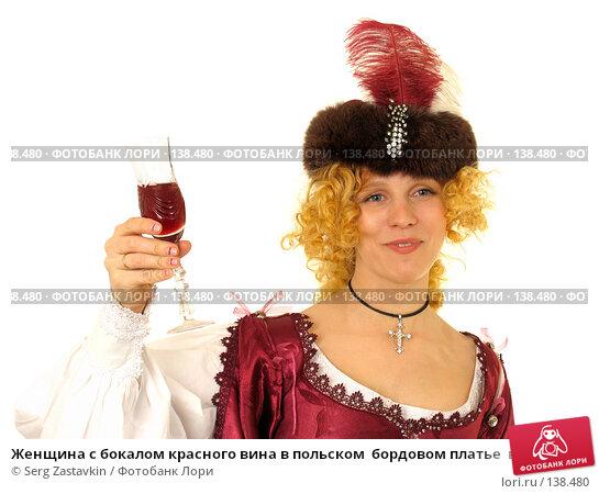 Женщина с бокалом красного вина в польском  бордовом платье  второй половины 17 века, выполненном  во французском стиле, с бокалом вина, фото № 138480, снято 7 января 2006 г. (c) Serg Zastavkin / Фотобанк Лори