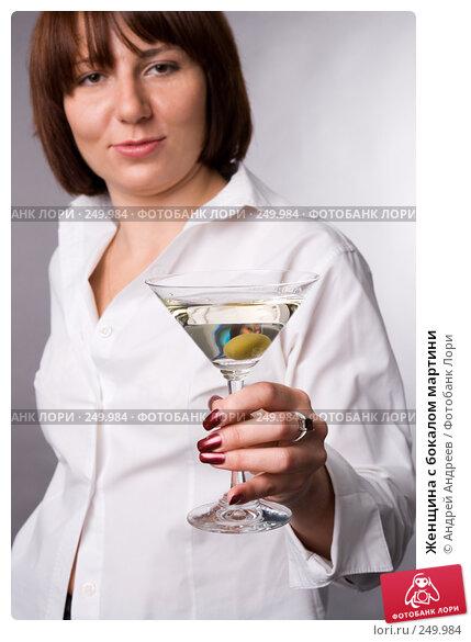 Женщина с бокалом мартини, фото № 249984, снято 25 ноября 2007 г. (c) Андрей Андреев / Фотобанк Лори