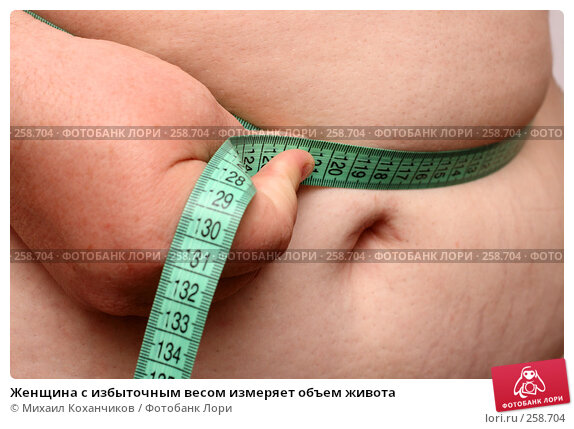 Женщина с избыточным весом измеряет объем живота, фото № 258704, снято 20 апреля 2008 г. (c) Михаил Коханчиков / Фотобанк Лори