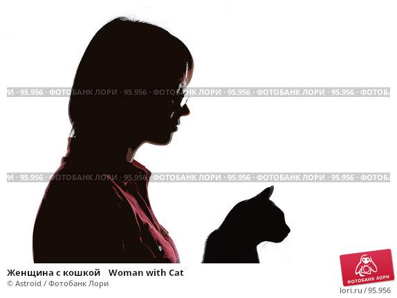 Женщина с кошкой    Woman with Cat, фото № 95956, снято 9 января 2007 г. (c) Astroid / Фотобанк Лори