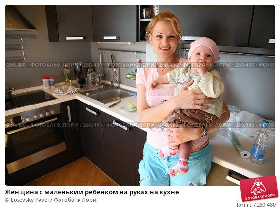 Купить «Женщина с маленьким ребенком на руках на кухне», фото № 260480, снято 23 апреля 2018 г. (c) Losevsky Pavel / Фотобанк Лори