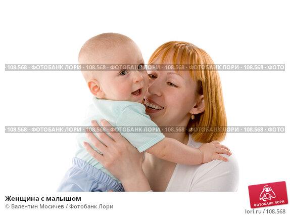 Купить «Женщина с малышом», фото № 108568, снято 8 мая 2007 г. (c) Валентин Мосичев / Фотобанк Лори