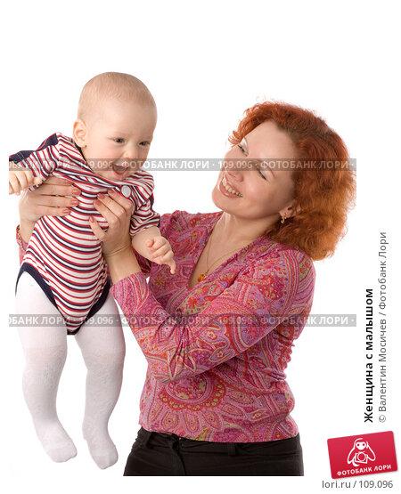 Женщина с малышом, фото № 109096, снято 8 мая 2007 г. (c) Валентин Мосичев / Фотобанк Лори
