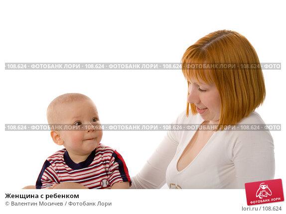 Женщина с ребенком, фото № 108624, снято 8 мая 2007 г. (c) Валентин Мосичев / Фотобанк Лори