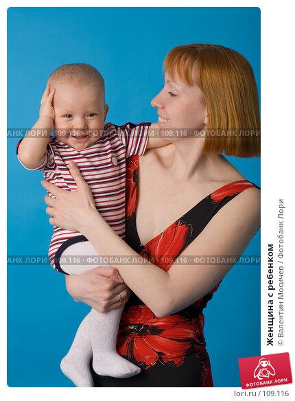Женщина с ребенком, фото № 109116, снято 8 мая 2007 г. (c) Валентин Мосичев / Фотобанк Лори