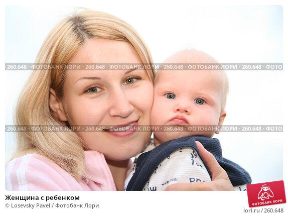 Купить «Женщина с ребенком», фото № 260648, снято 23 апреля 2019 г. (c) Losevsky Pavel / Фотобанк Лори