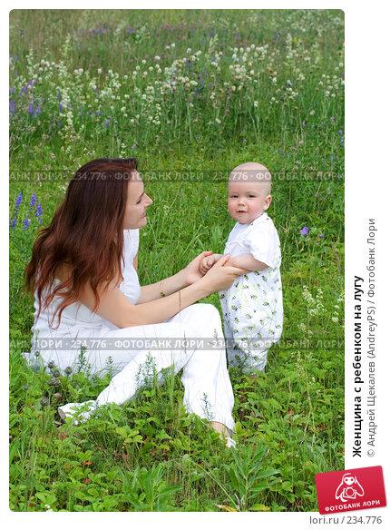 Женщина с ребенком на лугу, фото № 234776, снято 6 декабря 2016 г. (c) Андрей Щекалев (AndreyPS) / Фотобанк Лори