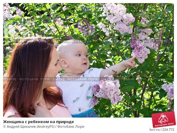 Женщина с ребенком на природе, фото № 234772, снято 29 апреля 2017 г. (c) Андрей Щекалев (AndreyPS) / Фотобанк Лори