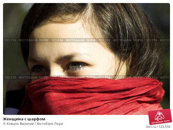 Женщина с шарфом, фото № 123516, снято 23 марта 2017 г. (c) Коваль Василий / Фотобанк Лори