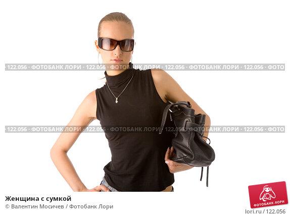 Женщина с сумкой, фото № 122056, снято 1 апреля 2007 г. (c) Валентин Мосичев / Фотобанк Лори