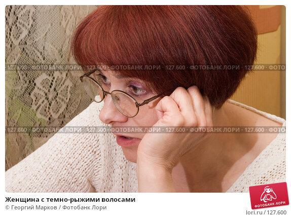 Женщина с темно-рыжими волосами, фото № 127600, снято 8 мая 2006 г. (c) Георгий Марков / Фотобанк Лори