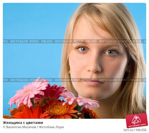 Женщина с цветами, фото № 106032, снято 28 июня 2007 г. (c) Валентин Мосичев / Фотобанк Лори