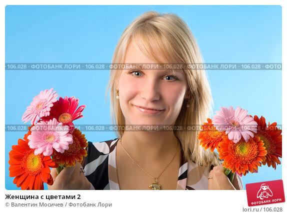 Женщина с цветами 2, фото № 106028, снято 28 июня 2007 г. (c) Валентин Мосичев / Фотобанк Лори