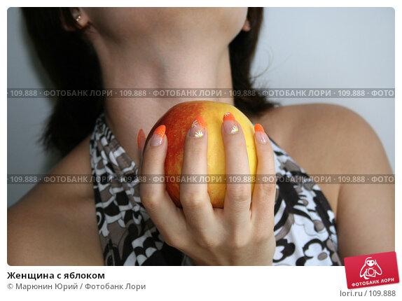 Купить «Женщина с яблоком», фото № 109888, снято 6 августа 2007 г. (c) Марюнин Юрий / Фотобанк Лори