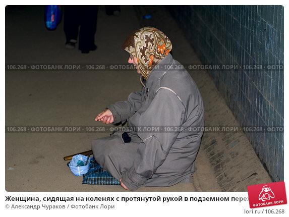 Женщина, сидящая на коленях с протянутой рукой в подземном переходе, фото № 106268, снято 27 октября 2007 г. (c) Александр Чураков / Фотобанк Лори