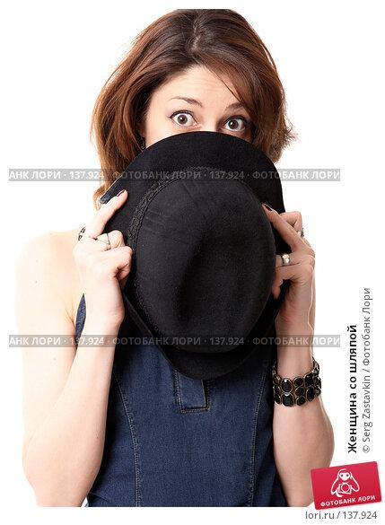Женщина со шляпой, фото № 137924, снято 19 апреля 2007 г. (c) Serg Zastavkin / Фотобанк Лори