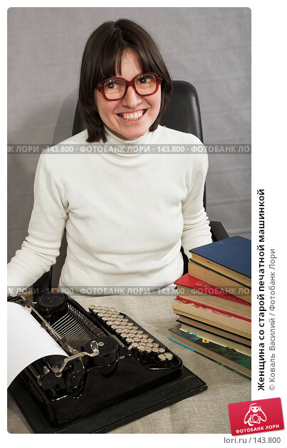Женщина со старой печатной машинкой, фото № 143800, снято 21 октября 2007 г. (c) Коваль Василий / Фотобанк Лори