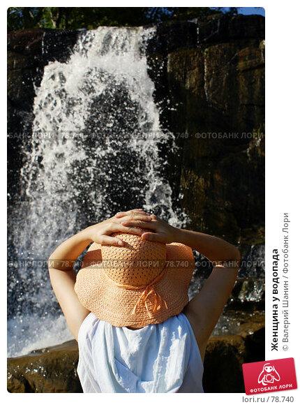 Женщина у водопада, фото № 78740, снято 7 июня 2007 г. (c) Валерий Шанин / Фотобанк Лори
