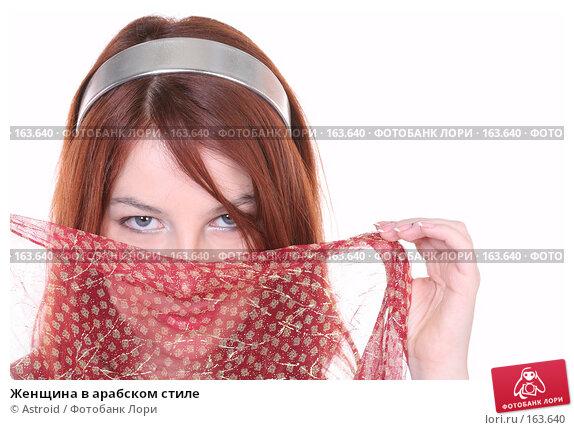 Женщина в арабском стиле, фото № 163640, снято 22 декабря 2007 г. (c) Astroid / Фотобанк Лори