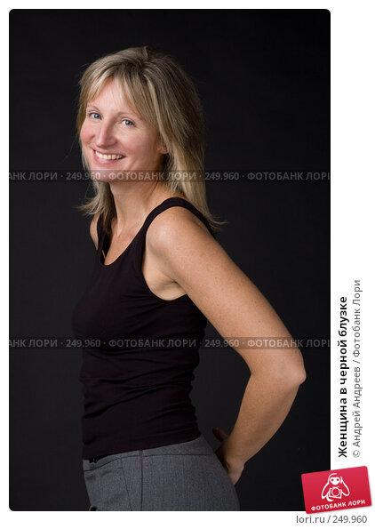 Женщина в черной блузке, фото № 249960, снято 25 ноября 2007 г. (c) Андрей Андреев / Фотобанк Лори